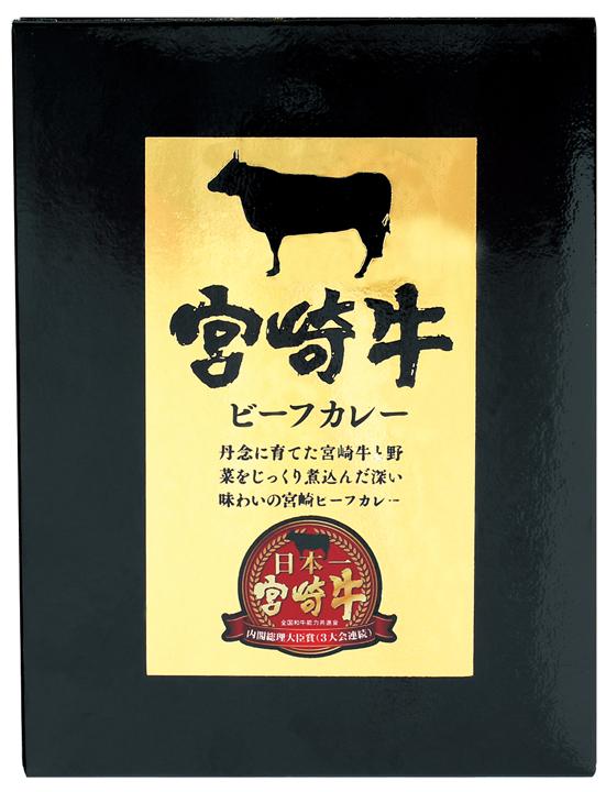宮崎牛ビーフカレー画像