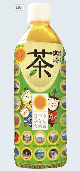 【日本のひなた 宮崎茶】の画像