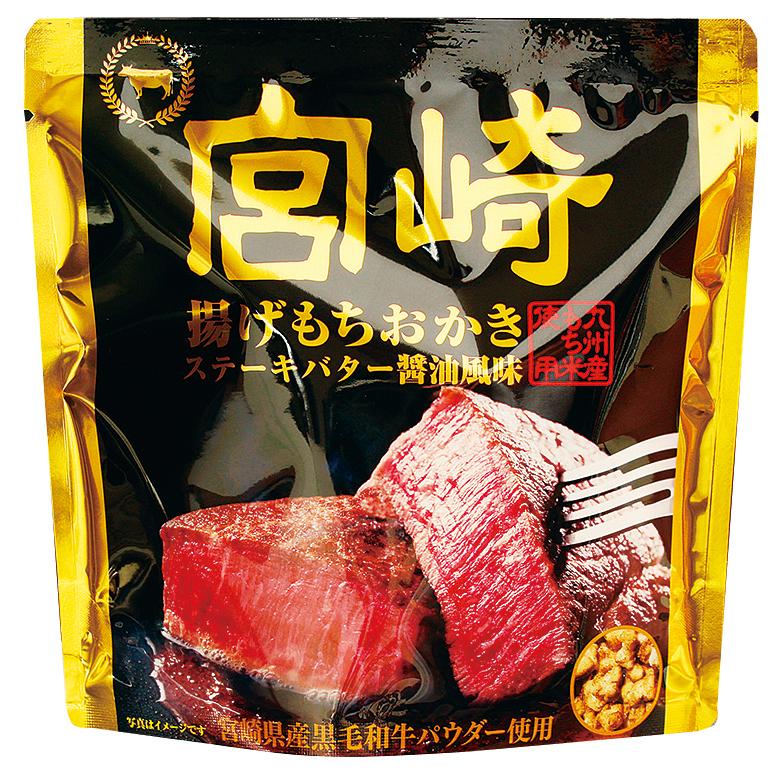 宮崎揚げ餅おかき(牛)の画像