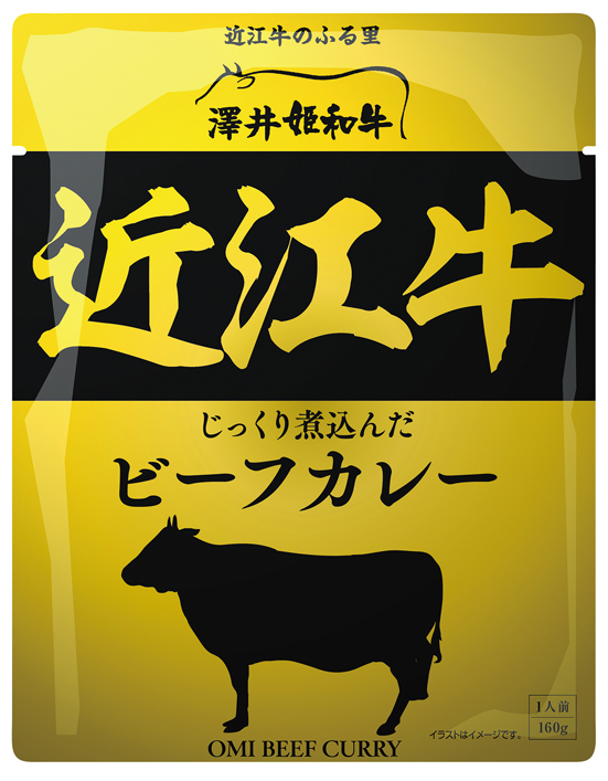 近江牛ビーフカレー(パウチ)の画像