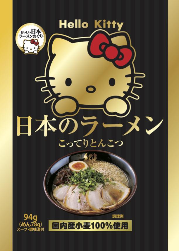 ハローキティ日本のラーメンこってりとんこつ黒(即席麺) 1食入の画像