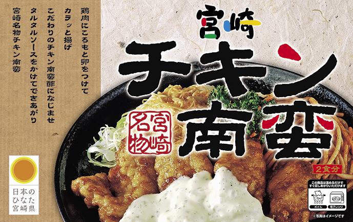 宮崎チキン南蛮(箱)2食入 の画像