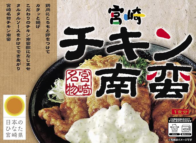 宮崎チキン南蛮(箱)1食入り の画像