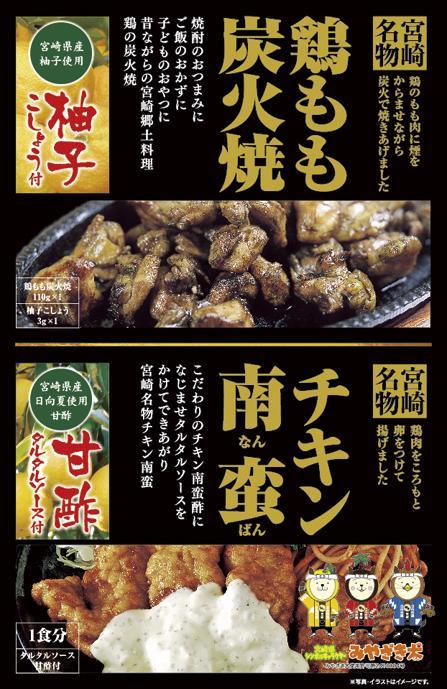鶏もも炭火焼・チキン南蛮セットの画像