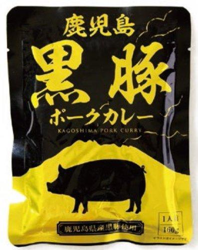鹿児島黒豚ポークカレーの画像