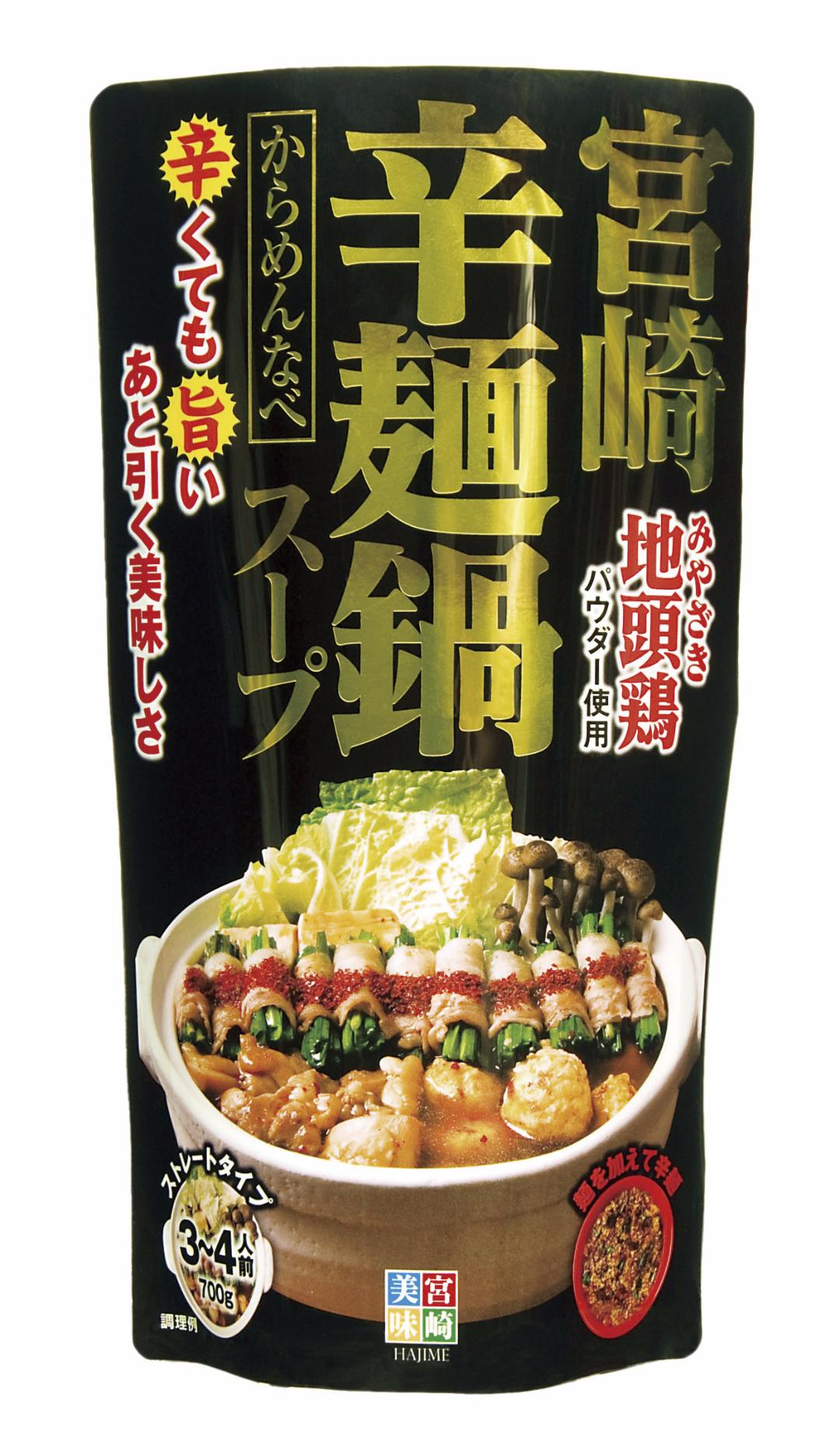 辛麺鍋スープ 3〜4人前 画像