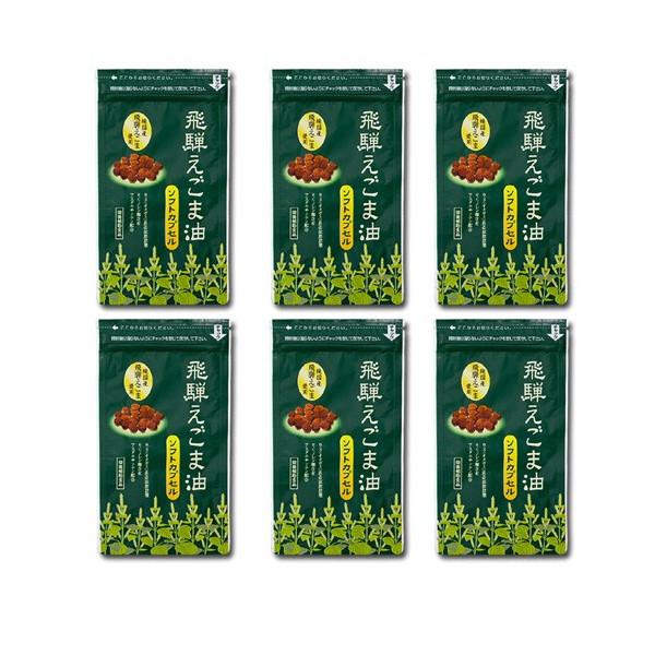 飛騨えごま油ソフトカプセル 6袋(約3~6ヵ月分)送料無料!+お得なセット価格!画像