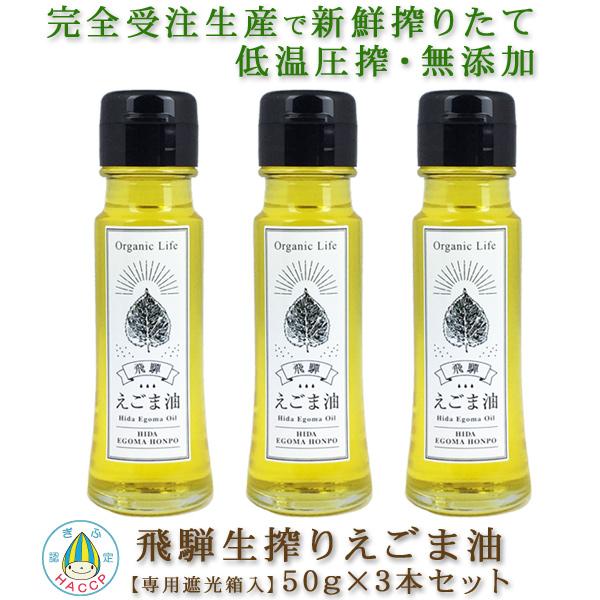 [定期購入]飛騨生搾りえごま油×3本セット 「完全受注生産だから新鮮」の画像