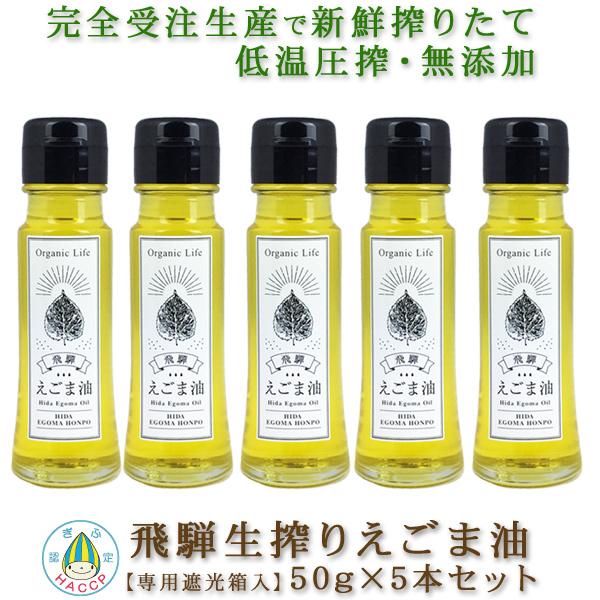 【定期購入】飛騨生搾りえごま油×5本セット 「完全受注生産だから新鮮」の画像