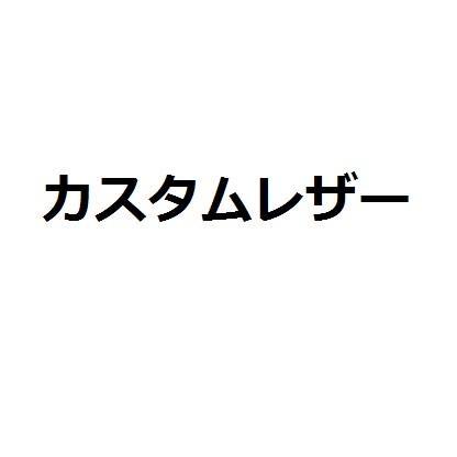 カスタムレザー(お客様ご注文商品)の画像