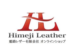 姫路レザー有限会社オンラインショップ