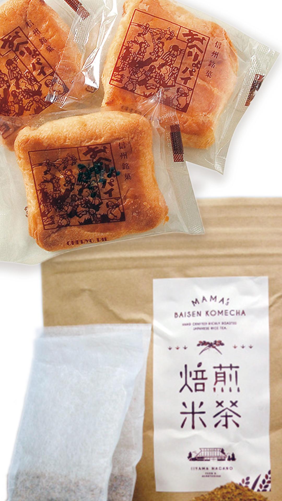 おへりょパイと焙煎米茶セット画像