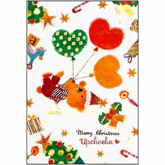 アプチェカ クリスマス ポストカード(僕が君のプレゼント!)の画像