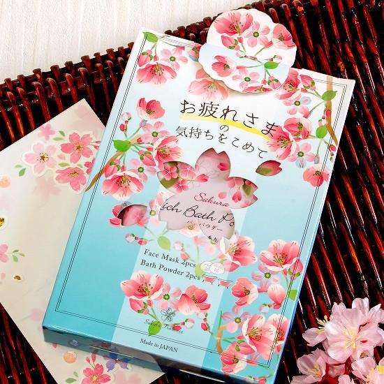 桜フェイスマスク バスギフト(おつかれさま)の画像
