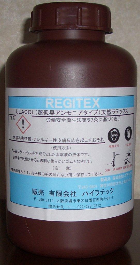 天然ラテックス:ULACOL(1kg入り)の画像