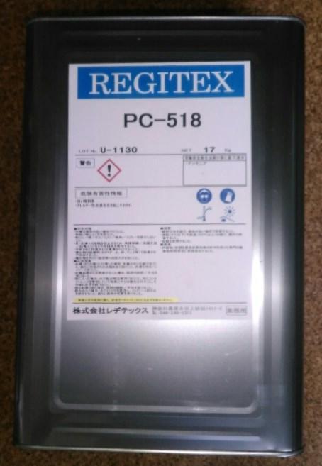 pc-518 工芸用液体ゴム 17kgの画像