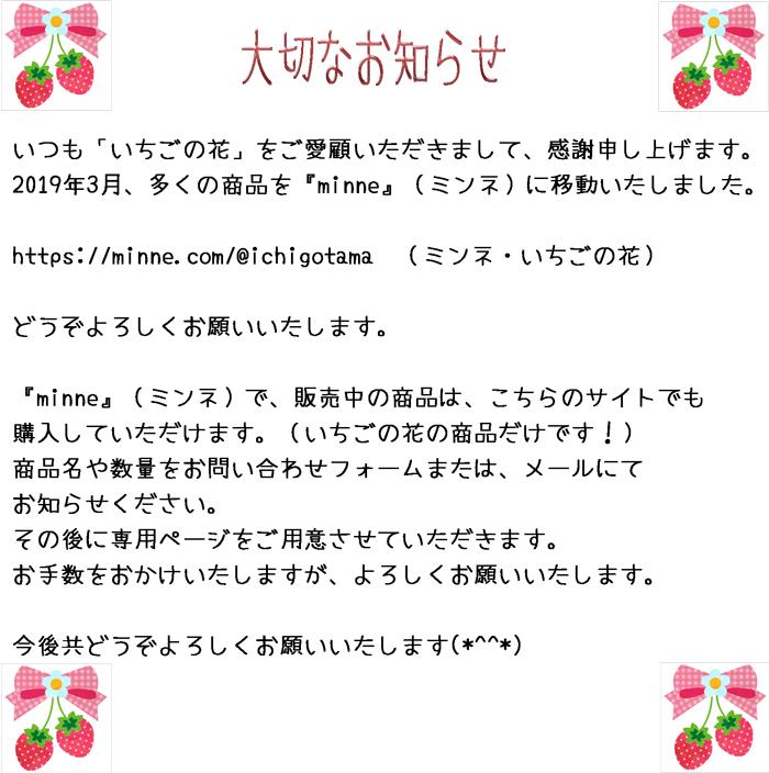 ♥大切なお知らせ♥画像