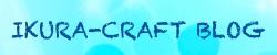 IKURA-CRAFT