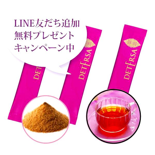 【公式LINEアカウント友だち追加で無料!】☆デテーサ3包美味しさお試しトライアル画像
