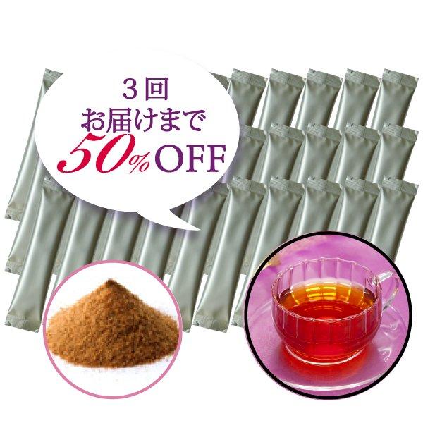 【定期】デテーサほうじ茶定期コース(デテーサほうじ茶30包・簡易包装・キャンペーン対象商品 ※化粧箱入りではございません)画像