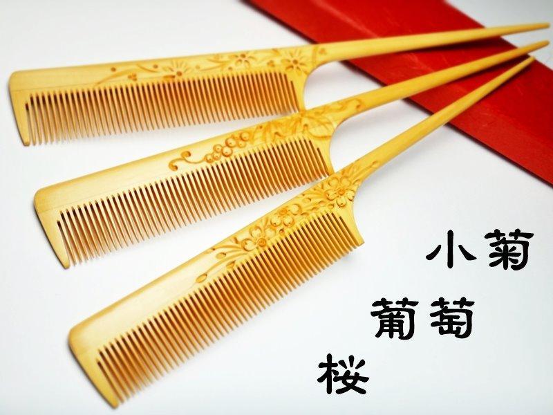【本つげ櫛・彫】セット櫛(大)画像