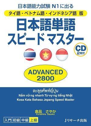 タイ語・ベトナム語・インドネシア語版 日本語単語スピードマスター ADVANCED2800画像