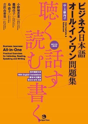 ビジネス日本語 オール・イン・ワン問題集 ――聴く・読む・話す・書く 【mp3 CD1枚付き】の画像