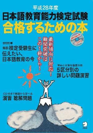 平成28年度 日本語教育能力検定試験 合格するための本画像
