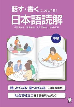 話す・書くにつながる! 日本語読解 中級画像