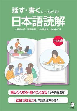 話す・書くにつながる! 日本語読解 中上級画像