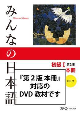 みんなの日本語 初級Ⅰ 第2版 会話DVD 画像