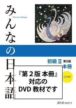 みんなの日本語 初級Ⅱ 第2版 会話DVD 画像