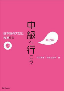 中級へ行こう 日本語の文型と表現55 第2版 画像