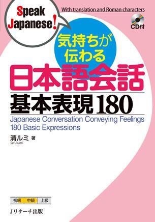 気持ちが伝わる日本語会話 基本表現180の画像