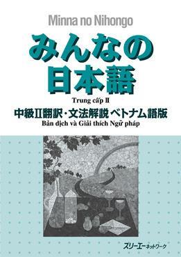 みんなの日本語 中級Ⅱ 翻訳・文法解説 ベトナム語版の画像