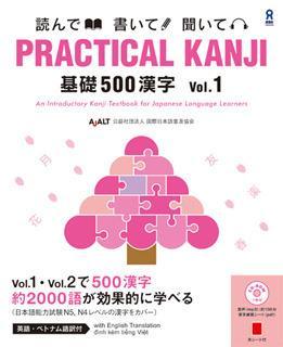 PRACTICAL KANJI 基礎500漢字 Vol.1画像