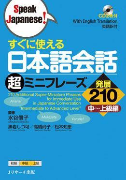 すぐに使える 日本語会話超ミニフレーズ 発展210の画像