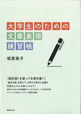 大学生のための文章表現 練習帳の画像