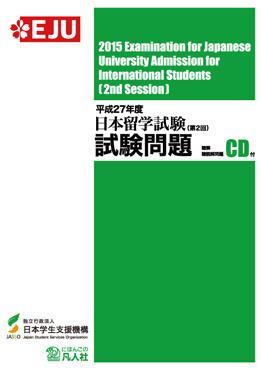 平成27年度日本留学試験(第2回)試験問題の画像