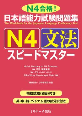 日本語能力試験問題集 N4文法 スピードマスターの画像