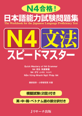 日本語能力試験問題集 N4文法 スピードマスター画像