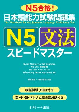 日本語能力試験問題集 N5文法 スピードマスターの画像