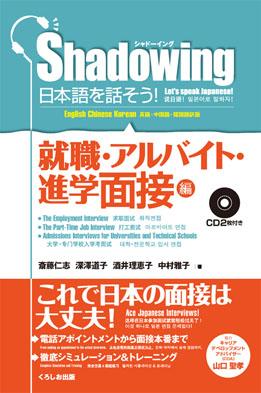 シャドーイング 日本語を話そう 就職・進学・アルバイト面接編画像