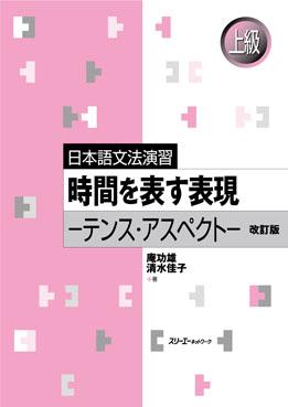 日本語文法演習 時間を表す表現 ―テンス・アスペクト― 改訂版の画像