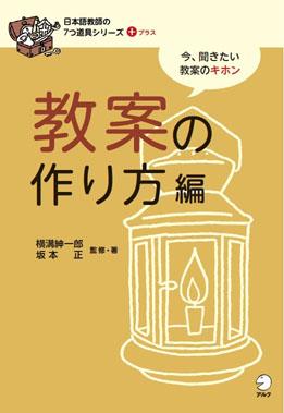日本語教師の7つ道具シリーズ+(プラス) 教案の作り方編画像