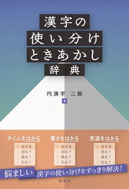漢字の使い分けときあかし辞典画像