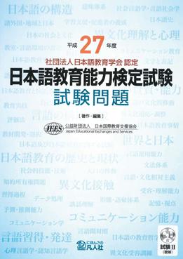 平成27 年度 日本語教育能力検定試験試験問題 試験Ⅱ (聴解) CD 付の画像