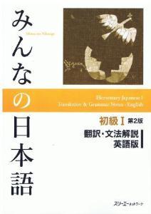 みんなの日本語 初級I 第2版 翻訳・文法解説 英語版の画像