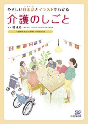 やさしい日本語とイラストでわかる 介護のしごとの画像