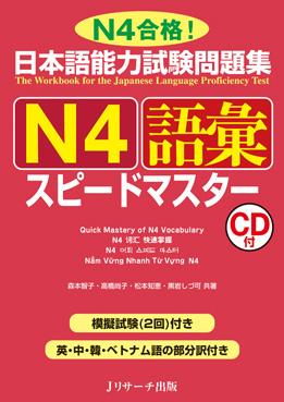 日本語能力試験問題集 N4語彙 スピードマスターの画像